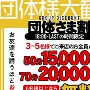 「\Aceだよ☆全員集合/【団体さま割】始めました(^^♪」01/25(土) 17:12 | ACE(エース)のお得なニュース