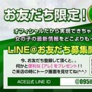 ID変わりました(^^)/☆|ACE(エース)