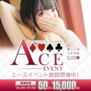 8/7(金)は\全力ハッスル//通常価格の4000円OFF(^^)/☆|ACE(エース)