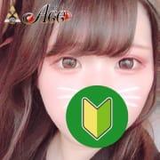【8/5迄の限定新姫】風俗初挑戦!!素人美少女!! ACE(エース)