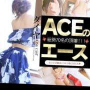 ACEのエース!!!8/2・3降臨!!! ACE(エース)