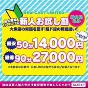 「\最安!9000円OFF!//新人期間1ヶ月だけ!」10/17(日) 10:59 | ACE(エース)のお得なニュース