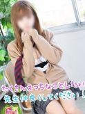 ♡ひより♡|激カワ学園系デリヘルいちゃいちゃ学園でおすすめの女の子