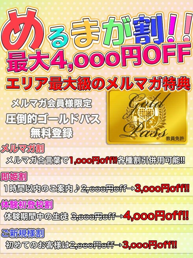 ♡超お得なメルマガ割♡【最大4000円off!!】