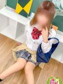 ほしる 激カワ学園系デリヘルいちゃいちゃ学園でおすすめの女の子