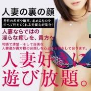「☆★☆新規オープンキャンペーンコース☆★☆」01/20(月) 11:00 | 人妻好きに遊び放題のお得なニュース