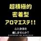 club生奥様~福島店~の速報写真