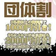 「団体割引」01/20(月) 22:05 | コスプレ痴漢電車のお得なニュース