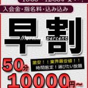 「とにかく朝が安くてお得にヌケる!」04/16(金) 10:12 | コスプレ痴漢電車のお得なニュース