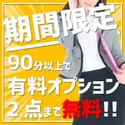 「今だけ90分コースでオプション2点無料!」01/07(火) 13:53 | 池袋女教師のお得なニュース