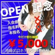 「NEW OPEN記念!!」01/07(火) 13:53 | 池袋女教師のお得なニュース
