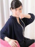 宮本 亜由美|奥様の密会でおすすめの女の子