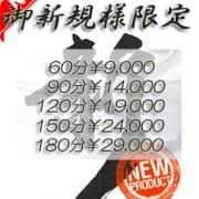 「◆ご新規様限定◆」01/22(水) 21:13 | 噂の人妻たちのお得なニュース