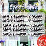 「かなりお得なイベントやってます♪」06/23(水) 13:02 | 噂の人妻たちのお得なニュース