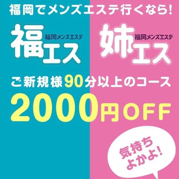 ■割引君■【(ご新規様2,000円OFF)】 | 福エス×姉エス(福岡市・博多)
