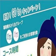 新春!GO toキャンペーン♡ 福エス
