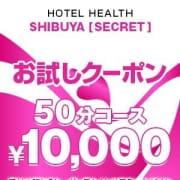 「【50分10000円】ホテヘル最安値♡」01/19(日) 17:33 | 渋谷シークレットのお得なニュース