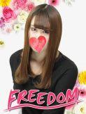 りおん|FREEDOM・奈良でおすすめの女の子