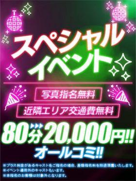 スペシャルイベント!!|錦糸町風俗で今すぐ遊べる女の子