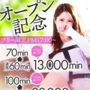 「オープニングイベント」02/17(月) 19:13 | 那須塩原 東京ガールのお得なニュース