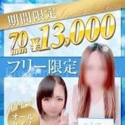 「期間限定イベント」01/17(日) 23:31   那須塩原美少女図鑑のお得なニュース