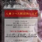 「☆人妻、若妻さん大募集☆」01/18(月) 00:00   那須塩原美少女図鑑のお得なニュース