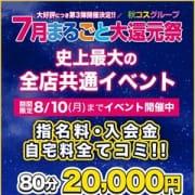 ◆激得コミコミパック!!!これ以上の料金はかかりません!!!◆|秋葉原コスプレ学園in盛岡