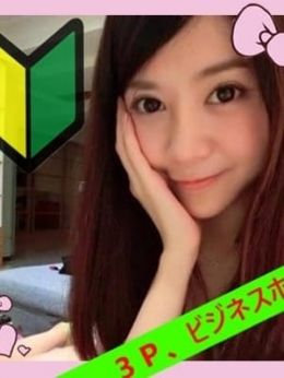 ミウ★未開発敏感少女★ | Loveバナナ - 春日井・一宮・小牧風俗