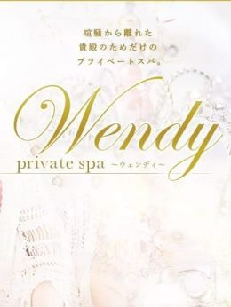 Wendy~ウェンディ~ | private spa Wendy~ウェンディ~ - 福岡市・博多風俗