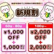 ご新規さまで60分8,800円~リニューアルオープン!|Fuwa×Fuwa。