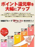 ポイント還元率を大幅にアップ|絶対的即プレイ GOKURAKUでおすすめの女の子
