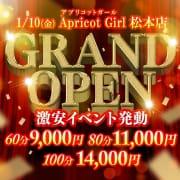 「アプリコットガール松本店 ☆グランドオープン記念☆」01/24(金) 21:14 | Apricot Girl松本のお得なニュース