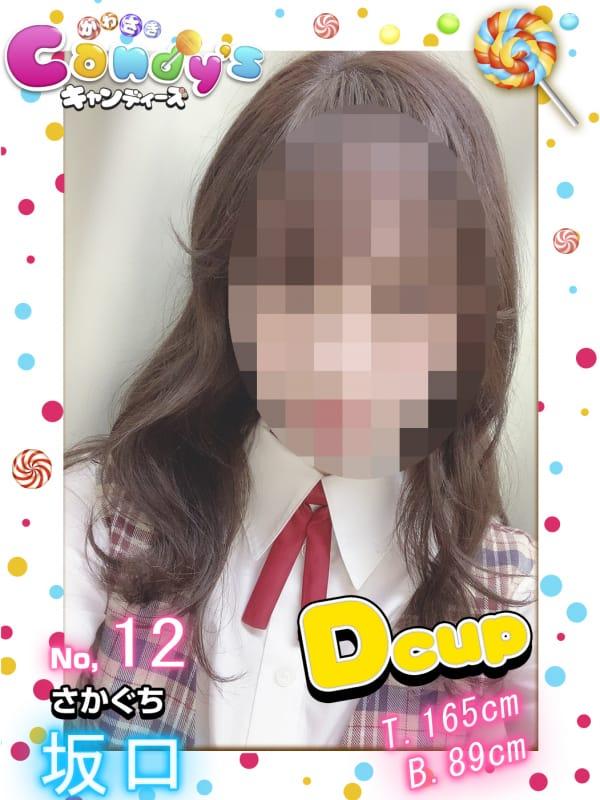 No.12 坂口 さかぐち