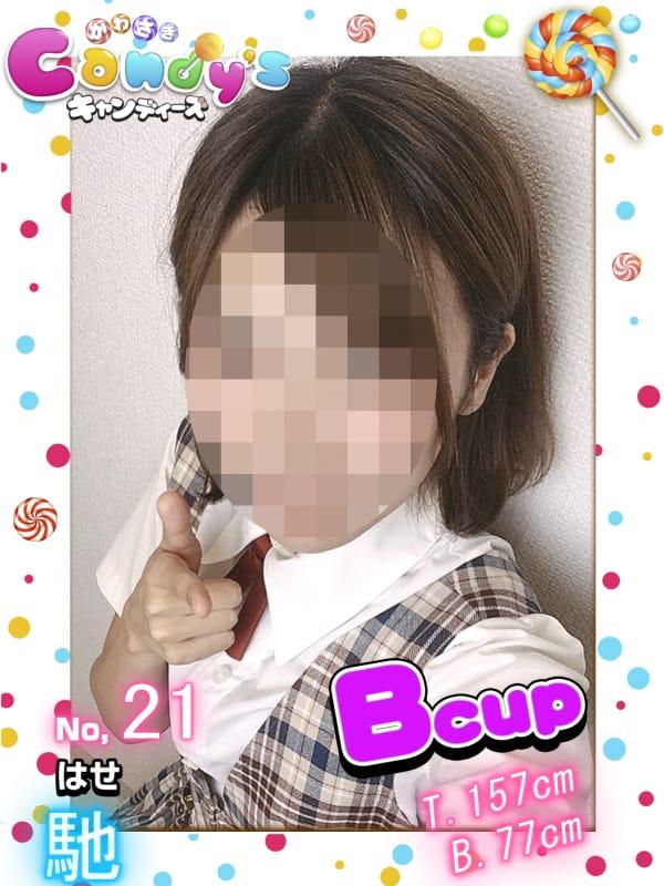 No.21 馳 はせ