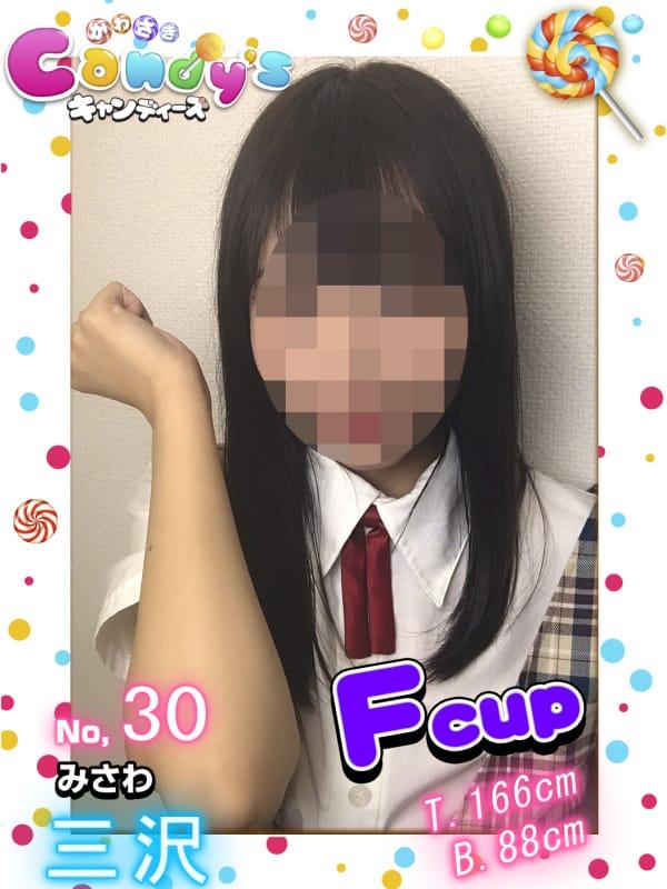 No.30 三沢  みさわ