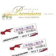 「ご新規様ご優待価格」04/08(水) 23:42   PREMIUM 宇都宮店のお得なニュース