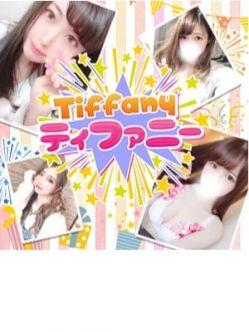 Tiffany~ティファニー~|Tiffany~ティファニー~でおすすめの女の子