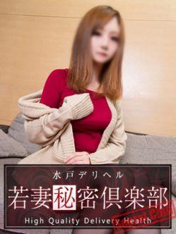 早坂まお|若妻秘密倶楽部でおすすめの女の子