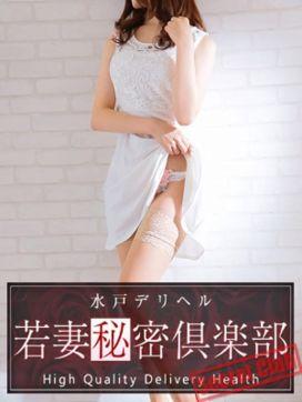 藤田ゆうみ|若妻秘密倶楽部で評判の女の子