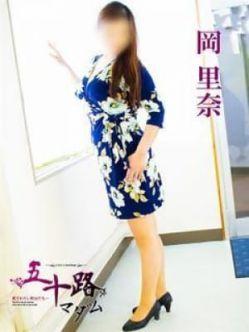 岡 里奈|五十路マダム愛されたい熟女たち 善通寺店でおすすめの女の子
