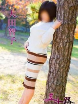 大田智子|五十路マダム愛されたい熟女たち 善通寺店で評判の女の子
