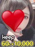 かえで★18歳♪★|Keep 10000yenでおすすめの女の子