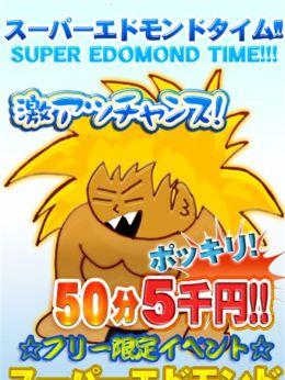 スーパーエドモンド | 長野ちゃんこ 松本塩尻店 - 松本・塩尻風俗