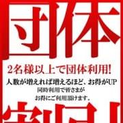 「幹事様!必見!団体割引はこちら・・・」05/08(土) 04:05   大阪回春性感マッサージ倶楽部のお得なニュース