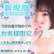 「ご新規様限定!特別割引!」05/08(土) 04:35   大阪回春性感マッサージ倶楽部のお得なニュース