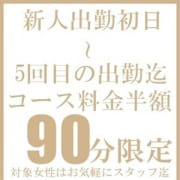 「新人育成キャンペーン♪」05/08(土) 04:45   大阪回春性感マッサージ倶楽部のお得なニュース
