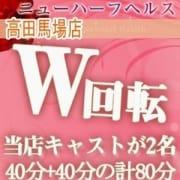 「立て続けに女の子二人と遊べる!!」02/27(木) 13:53 | ニューハーフヘルス新宿のお得なニュース