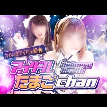 禁止事項・利用規約  | アイドルたまごchan - 名古屋風俗