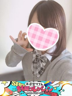ありすちゃん* ~派遣型リフレ~制服コレクションでおすすめの女の子