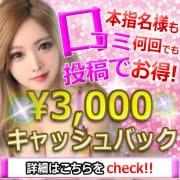 「本指名様も~口コミ投稿で3.000円キャッシュバック☆彡」02/14(金) 09:54 | LOVE SELECTのお得なニュース